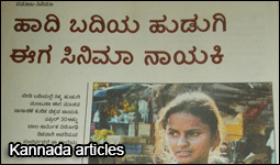 kannada_articles